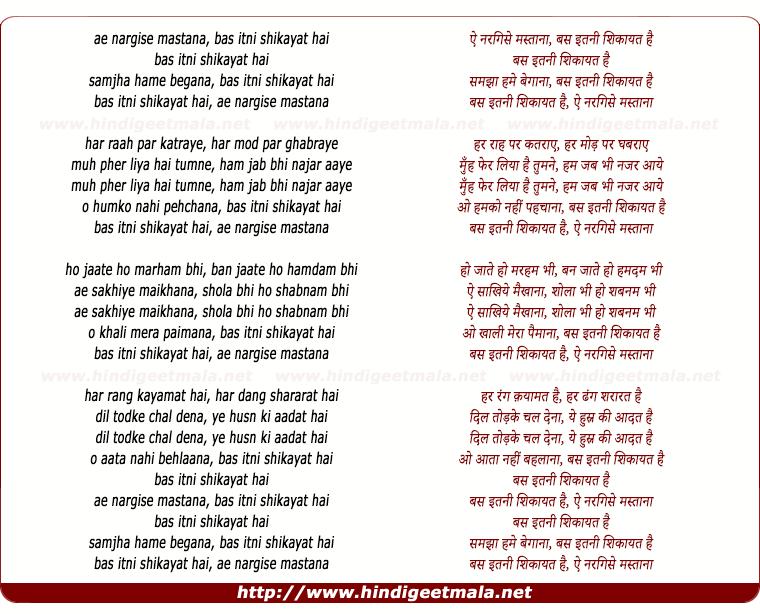 lyrics of song Ae Nargise Mastana