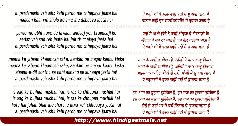 lyrics of song Ai Pardanashee Yeh Ishk Kahee