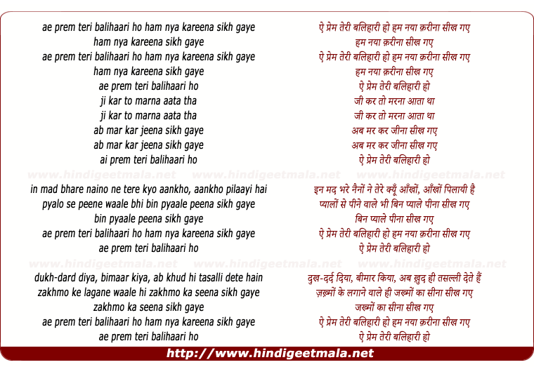 lyrics of song Ai Prem Teri Balihaari