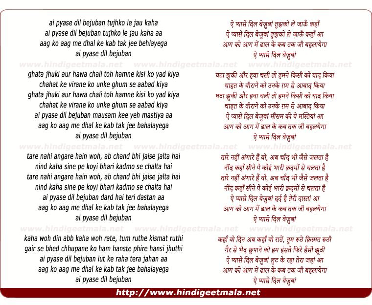 lyrics of song Ai Pyase Dil Bejuban Tujhko Le Jau Kaha
