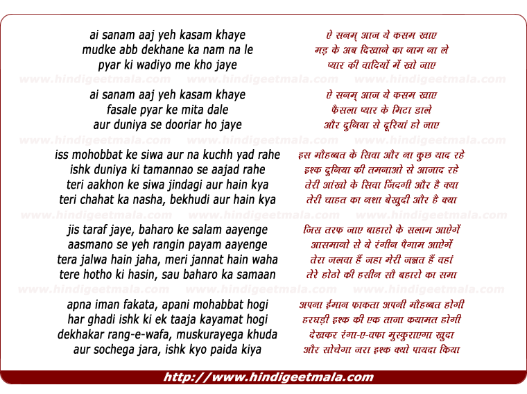 lyrics of song Ai Sanam Aaj Yeh Kasam Khaye