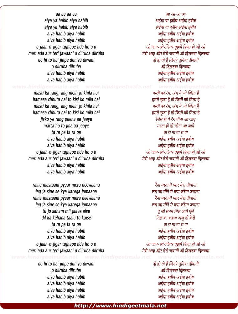 lyrics of song Aiya Ya Habib, O Jaan-O-Jigar