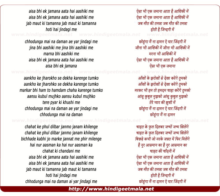 lyrics of song Aisa Bhee Ek Jamana Aata Hai Aashikee Me