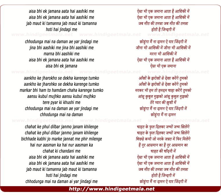 lyrics of song Aisa Bhee Ek Jamana Aata Hai Aashikee Me