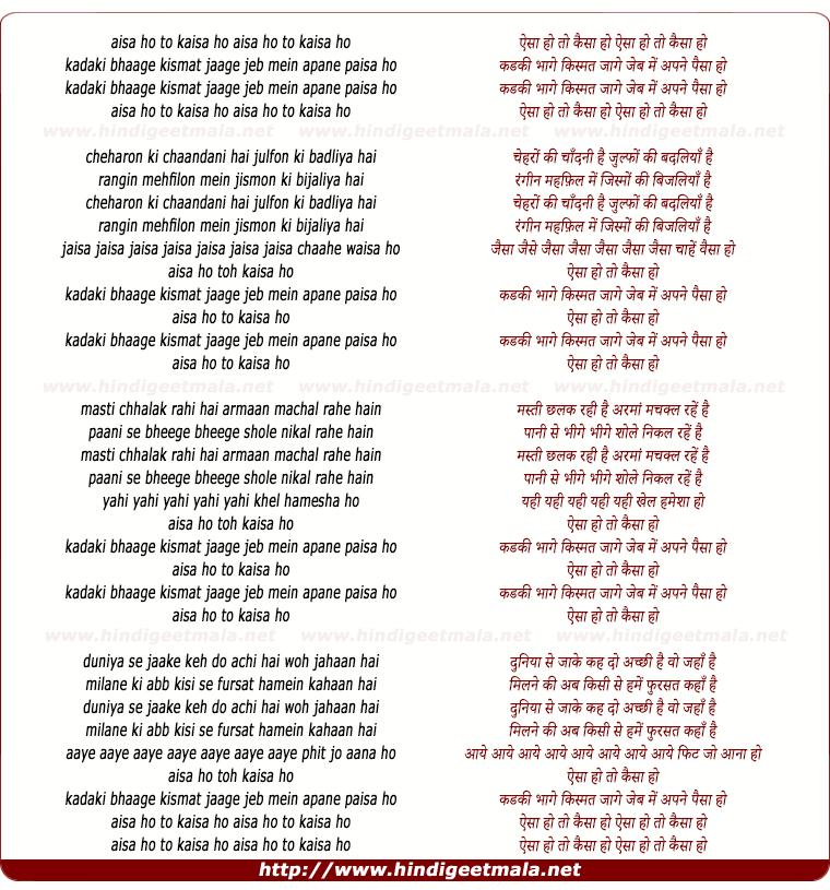 lyrics of song Aisa Ho To Kaisa Ho