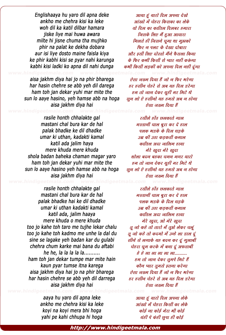 lyrics of song Aisa Jakhm Diya Hai Jo Na Fir Bharega