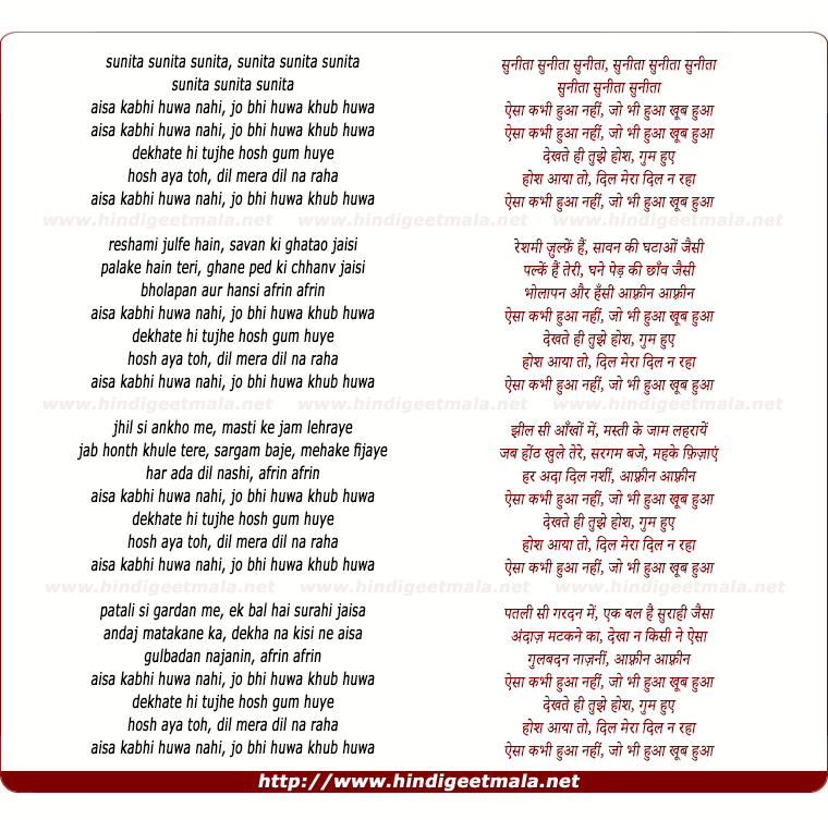 lyrics of song Aisa Kabhee Huwa Nahee, Jo Bhee Huwa Khub Huwa