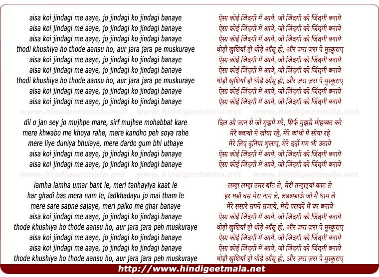 lyrics of song Aisa Koyi Jindagi Me Aaye