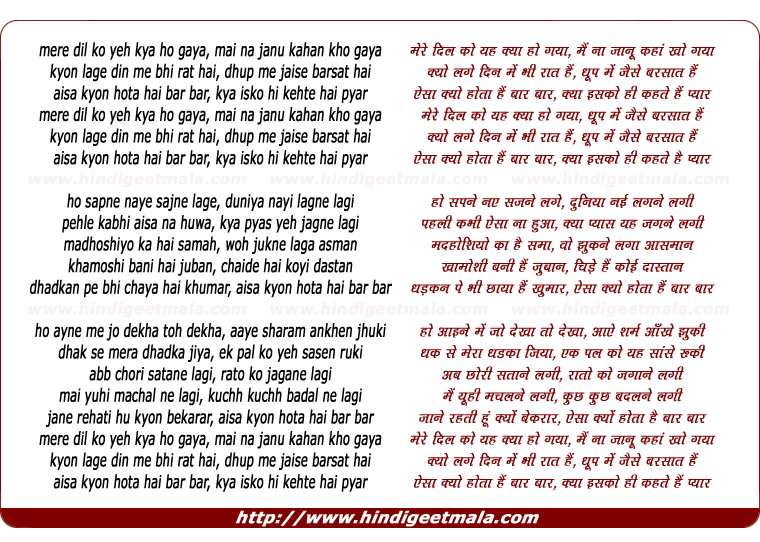 lyrics of song Aisa Kyo Hota Hai Baar Baar
