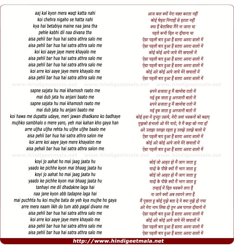 lyrics of song Aisa Pehali Bar Huwa Hai Satra Athra Salon Mein