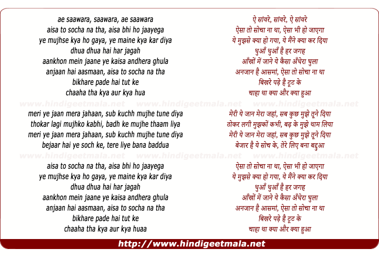 lyrics of song Aisa To Socha Na Tha