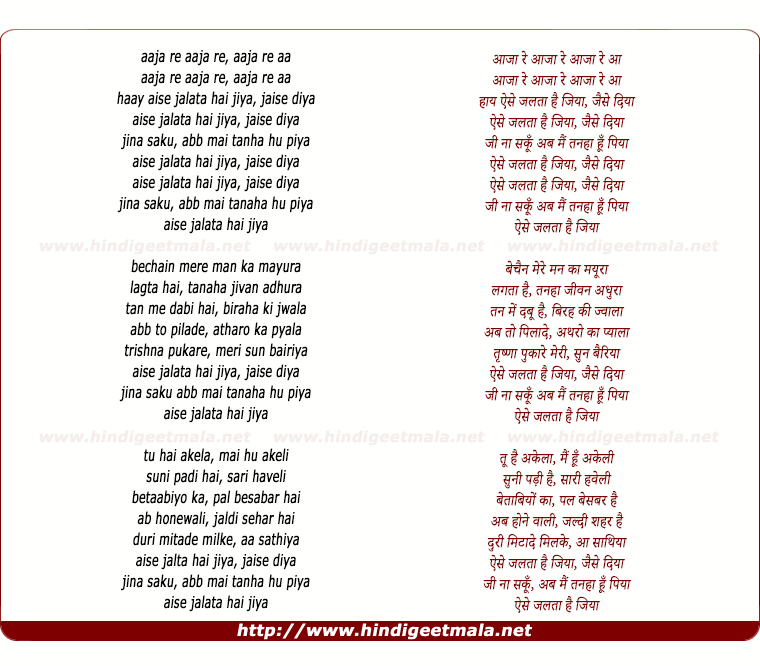 lyrics of song Aise Jalata Hai Jiya, Jaise Diya