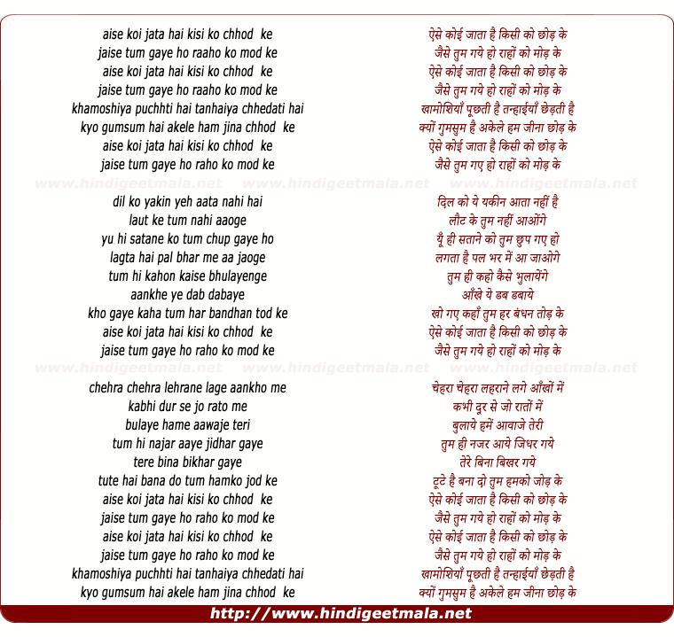 lyrics of song Aise Koyee Jata Hai Kisee Ko Chhod Ke