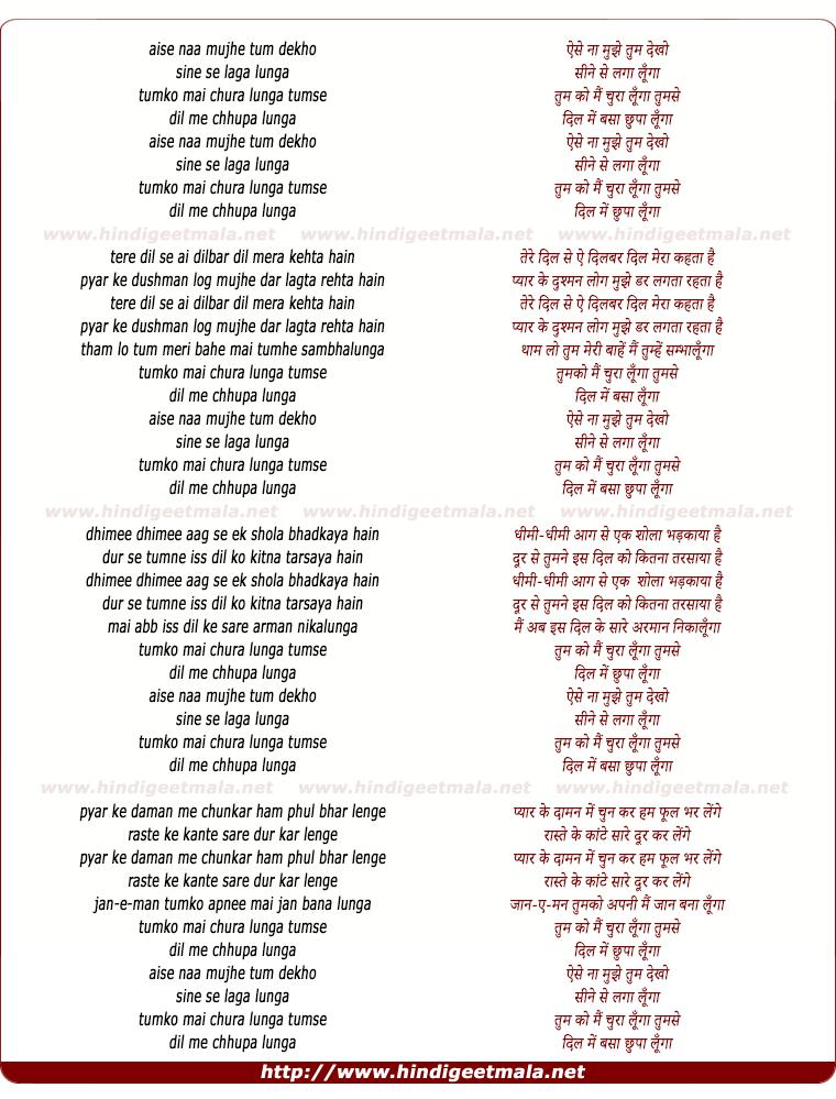 lyrics of song Aise Naa Mujhe Tum Dekho