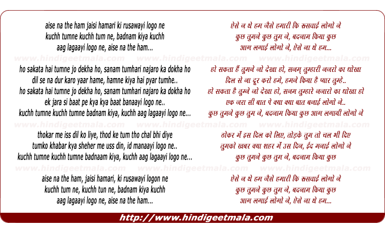 lyrics of song Aise Naa The Ham Jaisi Hamaari