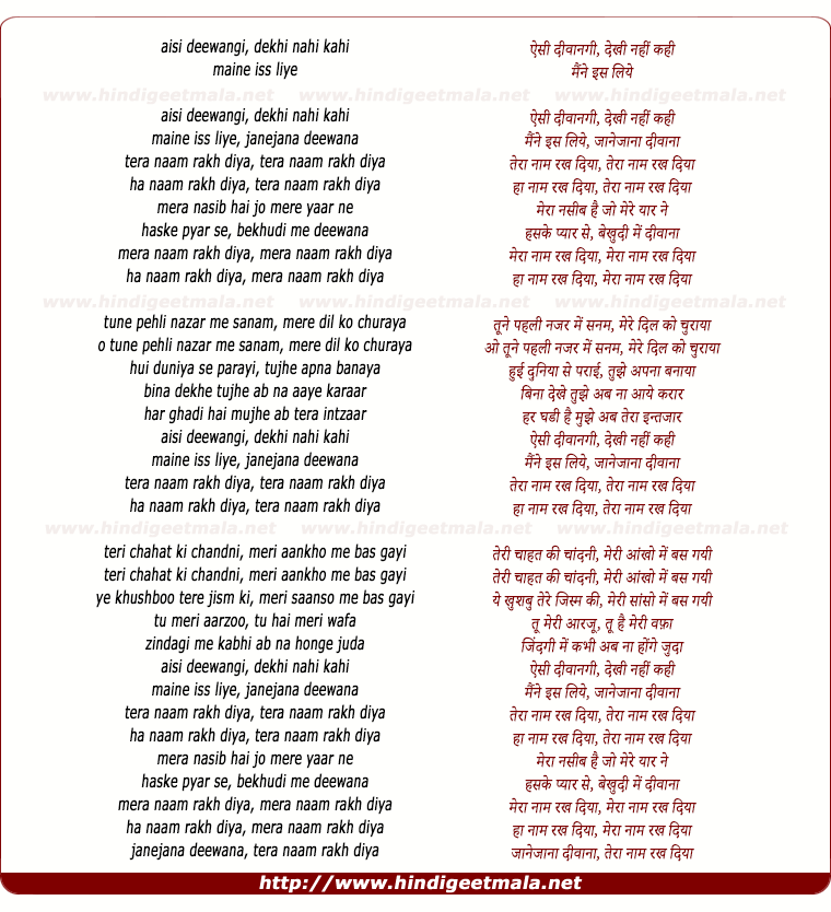 lyrics of song Aisee Divangee Dekhee Nahee Kahee