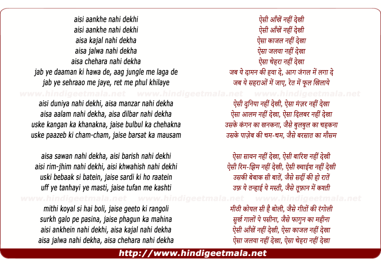 lyrics of song Aisi Aankhe Nahi Dekhi