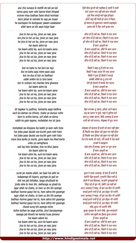 lyrics of song Aisi Chiz Sunaye Kee ( Jina To Hai Usika Jisne Ye Raaz Jana)