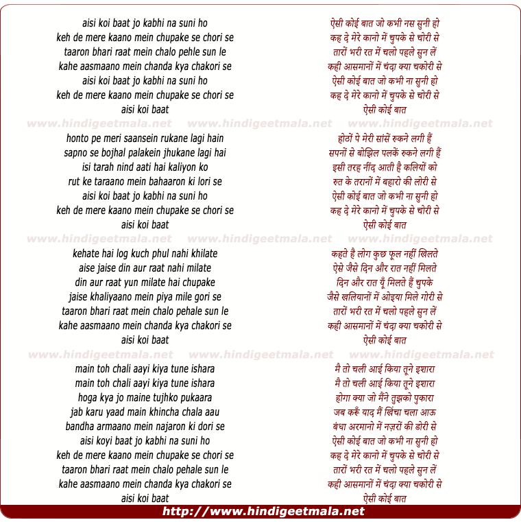 lyrics of song Aisi Koi Baat Jo Kabhi Na Suni Ho