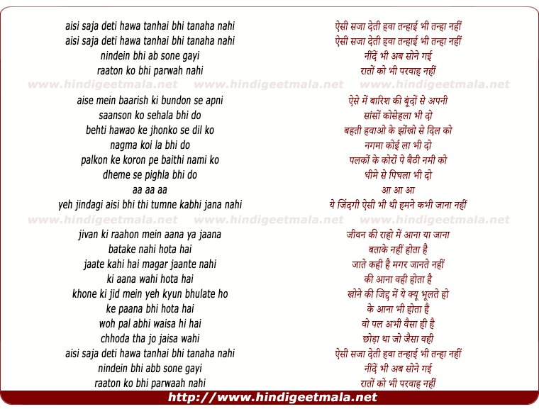 lyrics of song Aisi Saja Deti Hawa