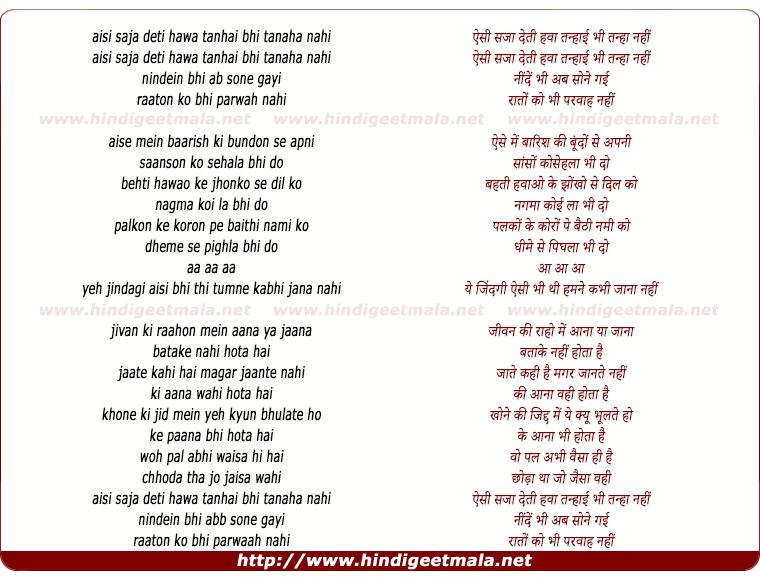 lyrics of song Aisi Saja Deti Hawa