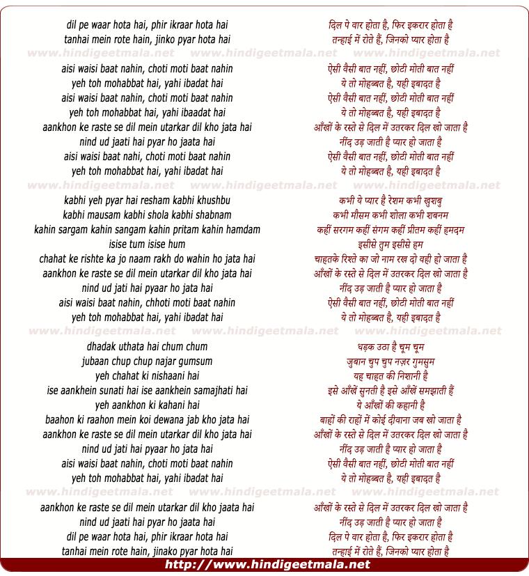 lyrics of song Aisi Waisi Baat Nahin