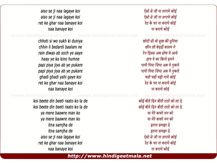 lyrics of song Aiso Se Jee Naa Lagaye Koyee