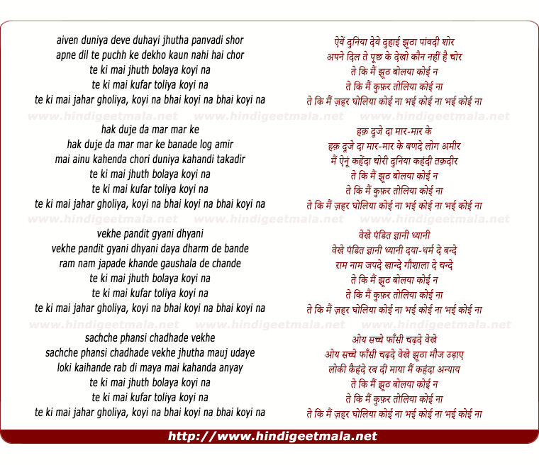 lyrics of song Aiven Duniya Deve Duhayi, Teki Main Jhuth Bolaya, Koi Na
