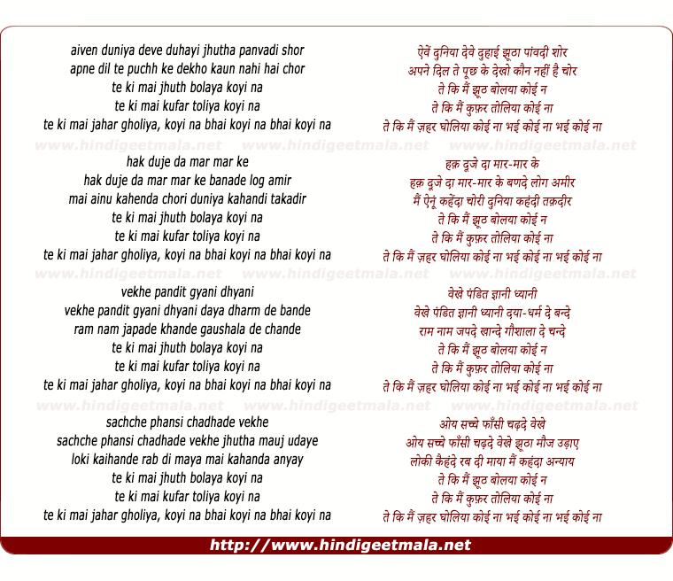 lyrics of song Aiven Duniya Deve Duhayi, Teki Main Jhuth Bolaya, Koi Na