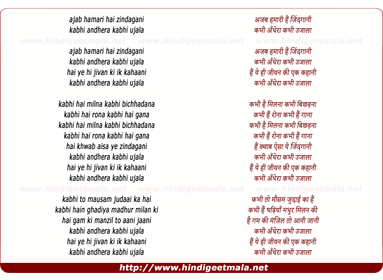 lyrics of song Ajab Hamaree Hai Jindaganee
