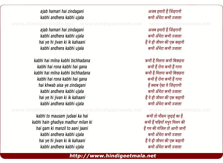 lyrics of song Ajab Hamaree Hai Jindaganee