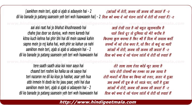 lyrics of song Aankhon Mein Teri Ajab Si Ajab Si Adaayein Hai