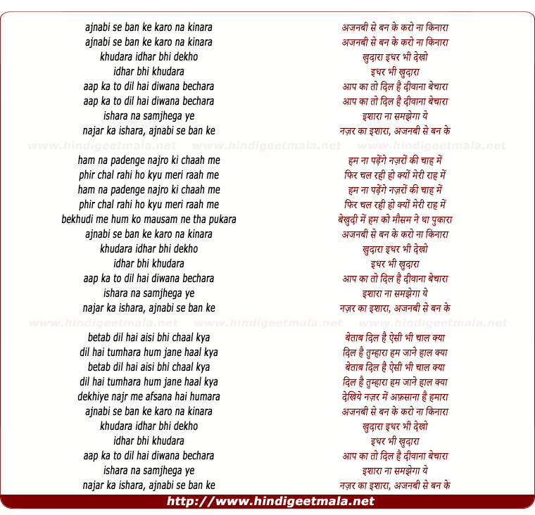 lyrics of song Ajanabee Se Banke Karo Na Kinara