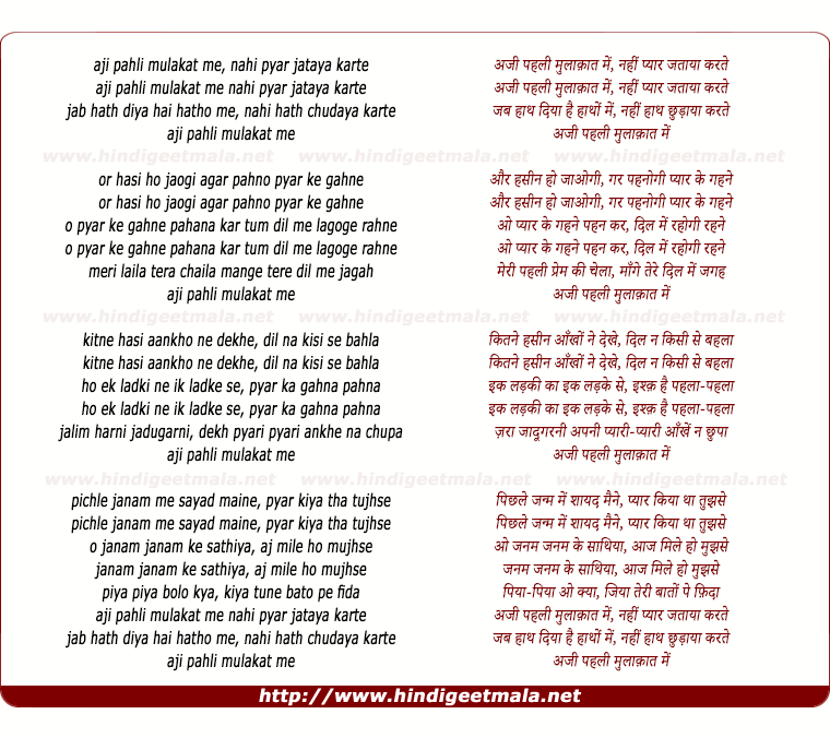 lyrics of song Ajee Pahalee Mulakat Me,Nahi Pyar Jataya Karte