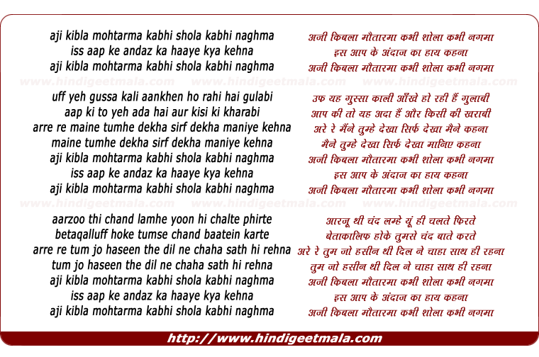 lyrics of song Aji Qibla Mohotarma Kabhi Shola Kabhi Nagma