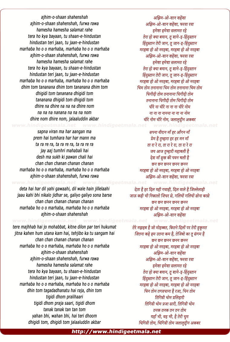 lyrics of song Ajheem-O-Shaan Shahenshah