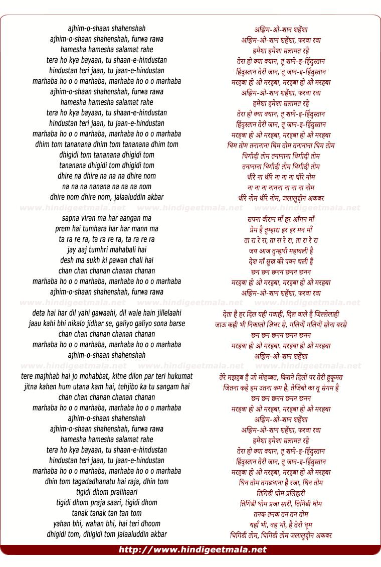 lyrics of song Ajheem-o-shaan Shahenshah, Hamesha Hamesha Salamat Rahe