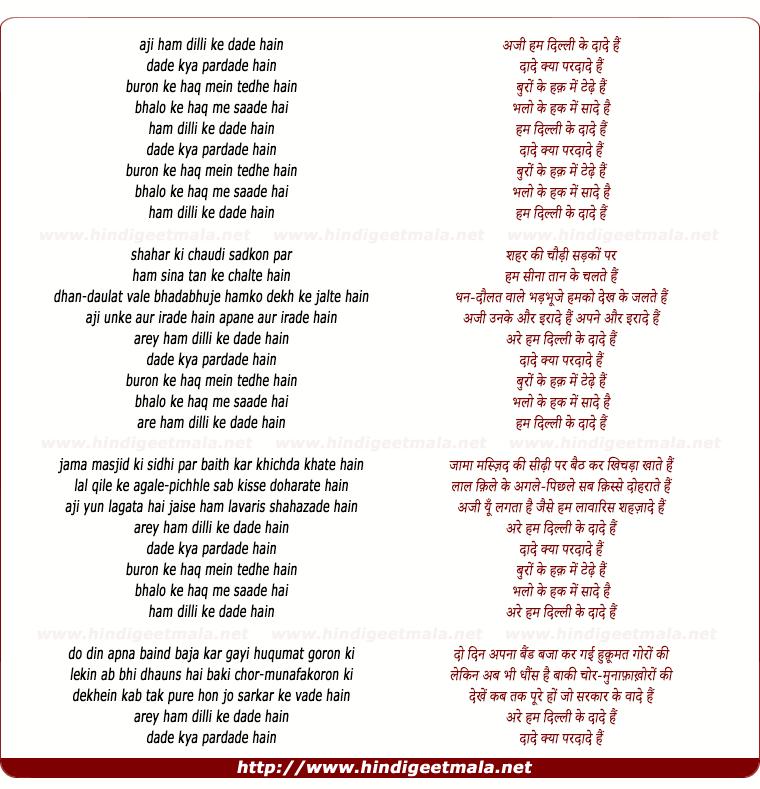 lyrics of song Aji Ham Dilli Ke Daade Hai
