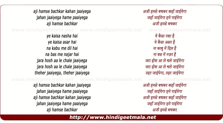 lyrics of song Aji Hamse Bachkar Kahan Jaaiyega