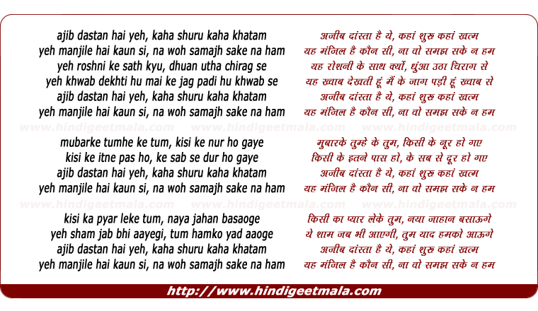 lyrics of song Ajib Dastan Hai Ye Kaha Shuru Kaha Khatam