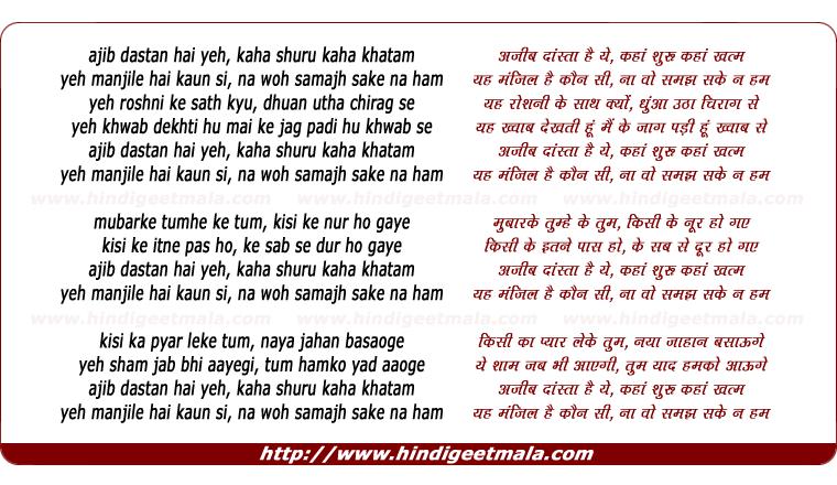 lyrics of song Ajib Dastan Hai Ye Kaha Shuru Kaha Khatam