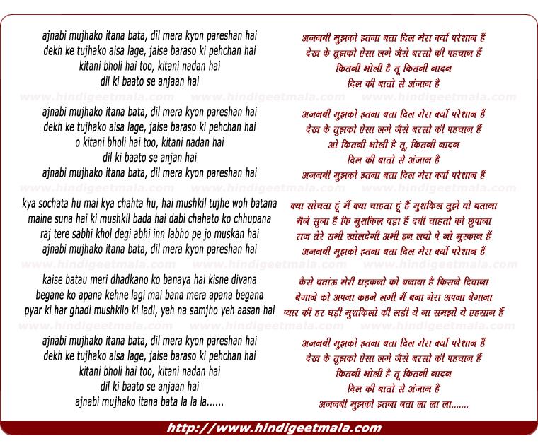 lyrics of song Ajnabee Mujhako Itana Bata
