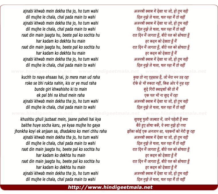 lyrics of song Ajnabi Khwab Mein Dekha Tha Jo, Ho Tum Wahi
