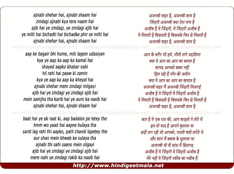 lyrics of song Ajnabi Shehar Hai, Ajnabee Sham Hai