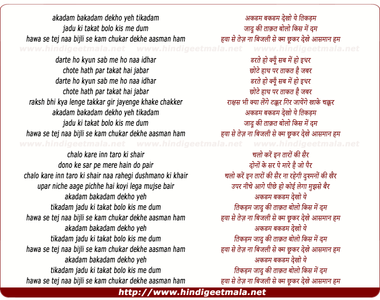 lyrics of song Akadam Bakadam Dekho Yeh Tikadam