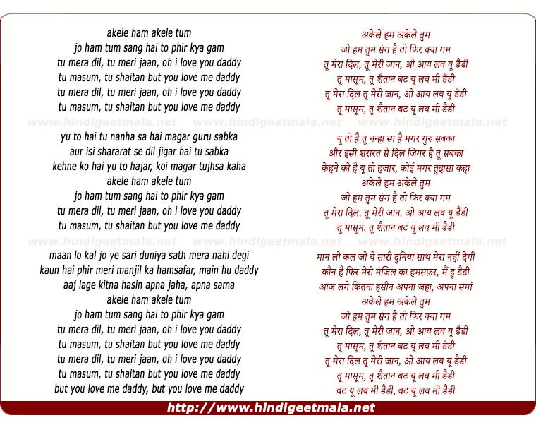 lyrics of song Akele Ham Akele Tum
