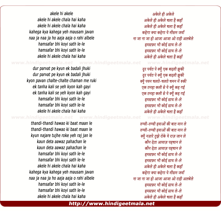Akele Hi Akele Chala Lyrics from Gopi | LyricsMasti.Com