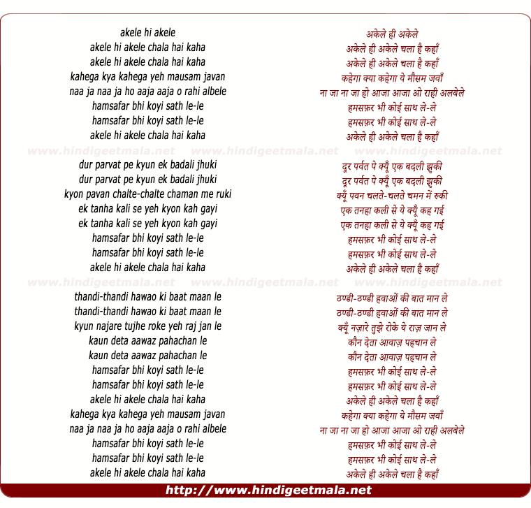 lyrics of song Akele Hi Akele Chala Hai Kahaa