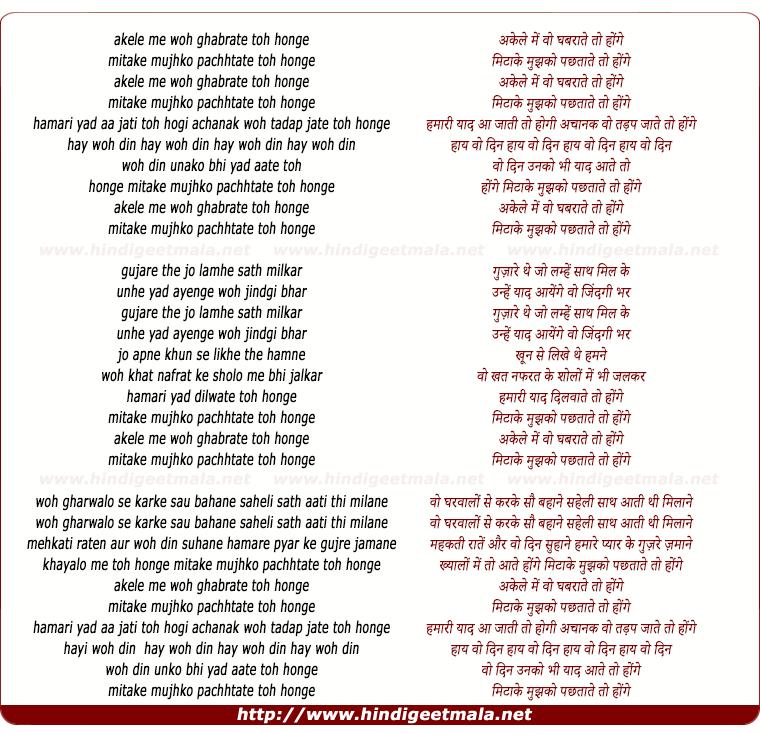 lyrics of song Akele Me Woh Ghabrate Toh Honge