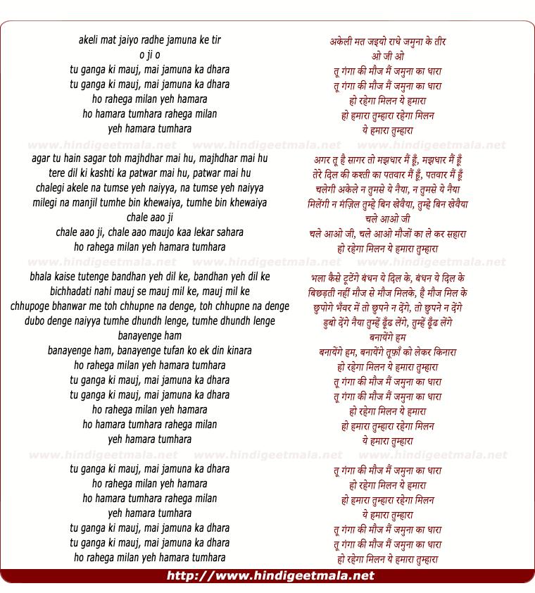 lyrics of song Akeli Mat Jaiyo Radhe Jamuna Ke Tir